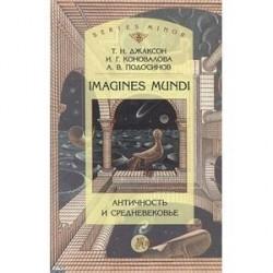 Imagines mundi. Античность и средневековье.