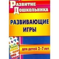 Развивающие игры для детей 2-7 лет