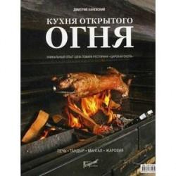 Кухня открытого огня