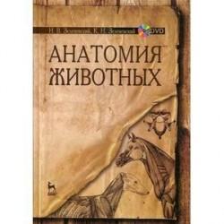 Анатомия животных. Учебное пособие (+DVD)