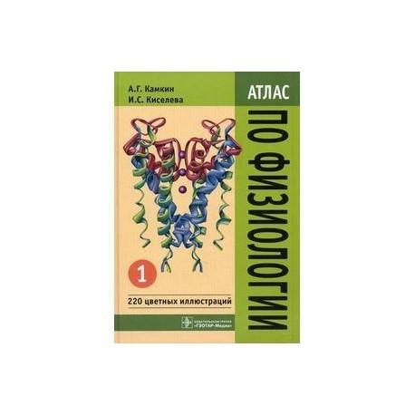 Атлас по физиологии. В 2-х томах. Том 1. Учебное пособие
