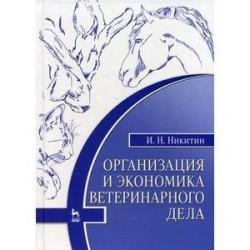 Организация и экономика ветеринарного дела. Учебник. Гриф УМО вузов России