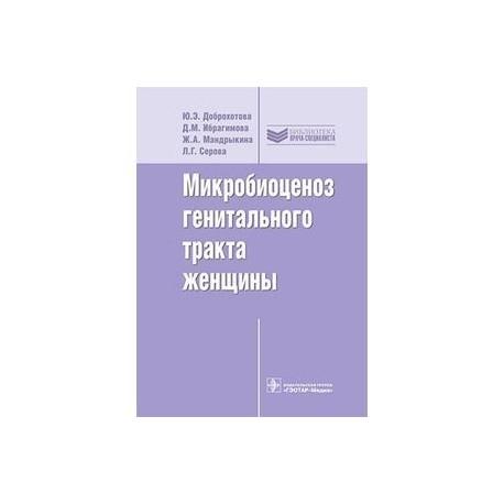 Микробиоценоз генитального тракта женщины