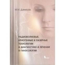 Радиоволновые, криогенные и лазерные технологии в диагностике и лечении в гинекологии