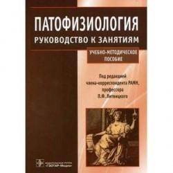 Патофизиология. Руководство к занятиям: учебно-методическое пособие