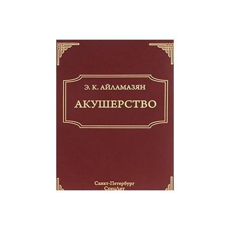 Акушерство (изд. 8)