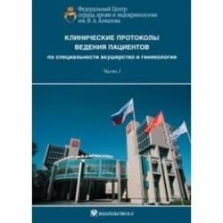 Клинические протоколы ведения пациентов по специальности акушерство и гинекологии. Часть 1