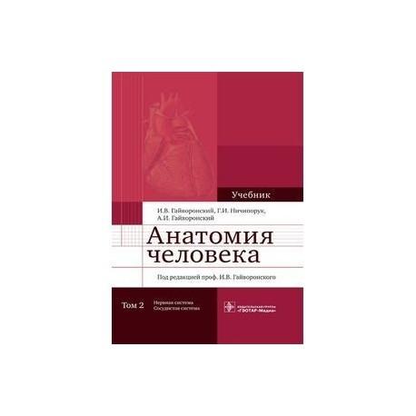 Анатомия человека. Учебник в 2 томах. Том 2. Нервная система. Сосудистая система