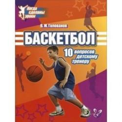 Баскетбол.10 вопросов детскому тренеру.