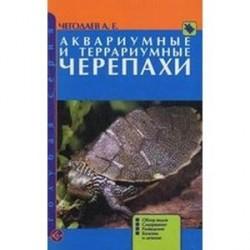 Аквариумные и террариумные черепахи. Обзор видов.