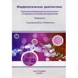 Морфологическая диагностика