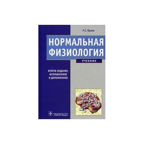 Нормальная физиология: учебник + CD
