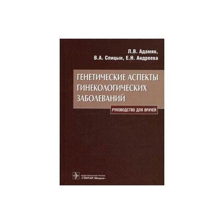 Генетические аспекты гинекологических заболеваний: руководство для врачей