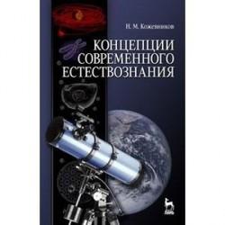 Концепции современного естествознания. Учебное пособие. Гриф МО для вузов РФ