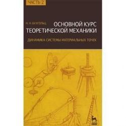 Основной курс теоретической механики. Часть 2. динамика системы материальных точек. Учебное пособие