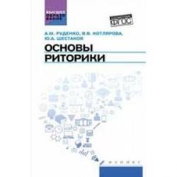 Основы риторики: учебник