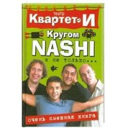 Очень смешная книга. Кругом NASHI и не только…