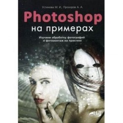 Photoshop на примерах