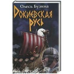 Докиевская Русь