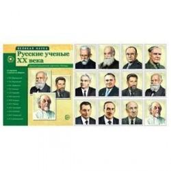 Русские ученые XX века (демонстрационные картинки)