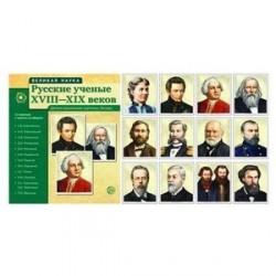 Великая наука. Русские ученые XVIII-XIX веков. Демонстрационные картинки, беседы