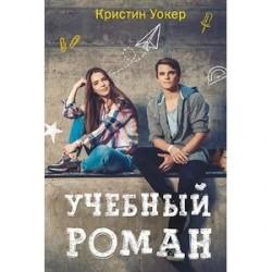 Учебный роман