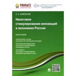 Налоговое стимулирование инноваций в экономике России. Монография