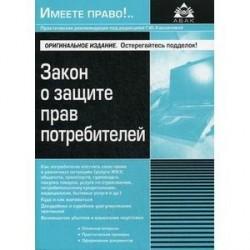 Закон о защите прав потребителей. Учебное пособие