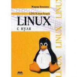 Linux с нуля