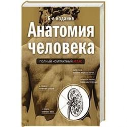 Анатомия человека: полный компактный атлас