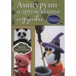 Амигуруми и другие вязаные игрушки