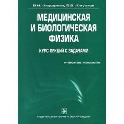 Медицинская и биологическая физика. Курс лекций с задачами (+ CD-ROM)