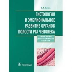 Гистология и эмбриональное развитие органов полости рта человека, учебное пособие