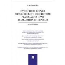 Публичные формы юридического содействия реализации прав и законных интересов. Монография