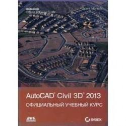 AutoCAD Civil 3D 2013, Официальный учебный курс