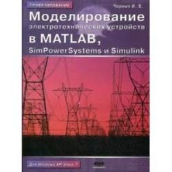 Моделирование электротехнических устройств в Matlab, Simpowersystems и Simulink