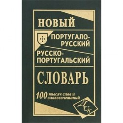 Новый португало-русский, русско-португальский словарь 100 тысяч слов