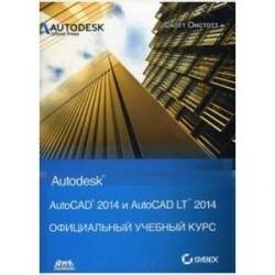 AutoCAD 2014 и AutoCAD LT 2014 Официальный учебный курс