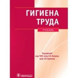 Гигиена труда: учебник+CD