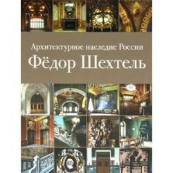Архитектурное наследие России.Федор Шехтель