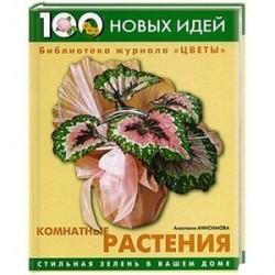 Комнатные растения. Стильная зелень в вашем доме