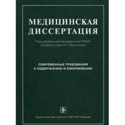 Медицинская диссертация:современные требования