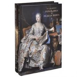 Геральдика и редкая книга В 2 томах