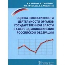 Оценка эффективности деятельности органов государственной власти в сфере здравоохранения Российской Федерации