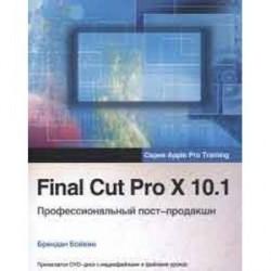 Final Cut Pro X 10.1.рофессиональный пост-продакшн