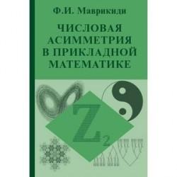 Числовая асимметрия в прикладной математике