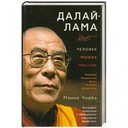 Маянк Чхайя. Далай-лама: человек, монах, мистик