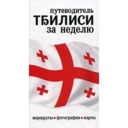 Тбилиси за неделю: Путеводитель