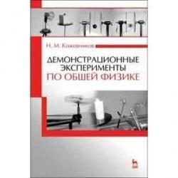 Демонстрационные эксперименты по общей физике