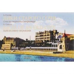 Лики старого Сочи. Сочи на старинных открытках / Faces of an Old City: Sochi on Century-Old Postcards